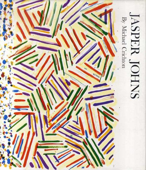 ジャスパー・ジョーンズ Jasper Johns/Michael Crichton