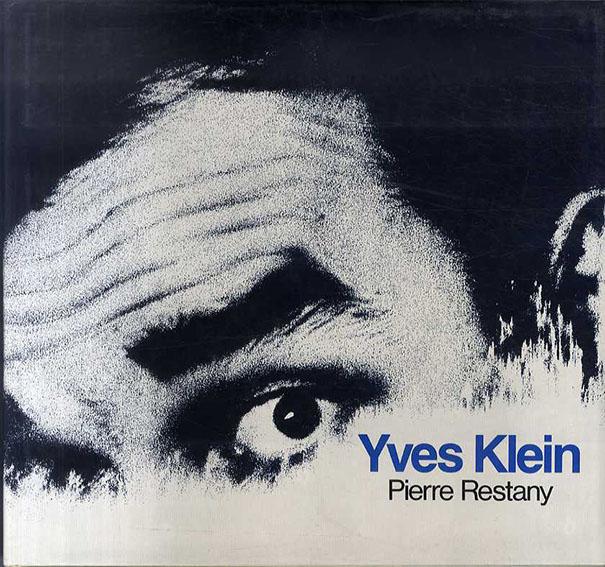 イヴ・クライン Yves Klein/Pierre Restany