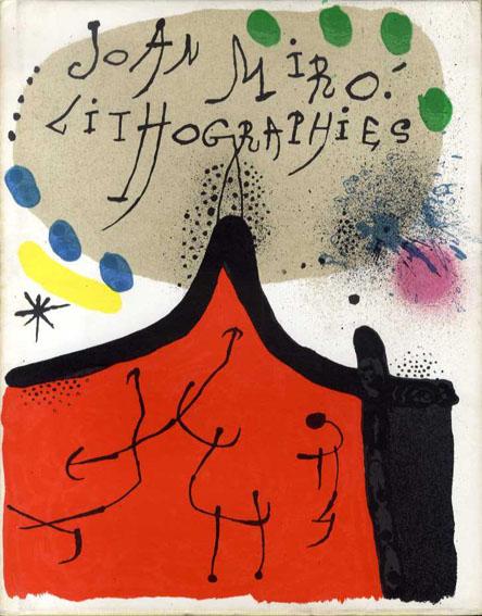 ジョアン・ミロ リトグラフ1 Miro Litografo/Joan Miro