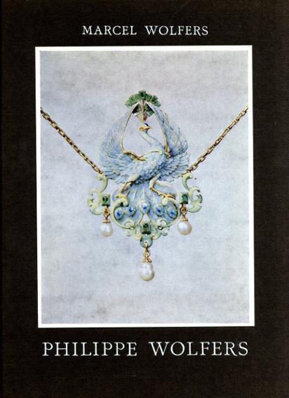 フィリップ・ウォファーズ Philippe Wolfers: Precurseur de l'art Nouveau/Marcel Wolfers