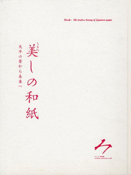 美しの和紙 天平の昔から未来へ/