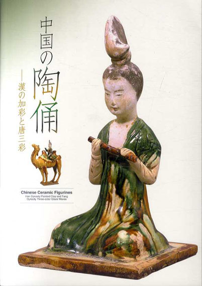 中国の陶俑 漢の加彩と唐三彩/