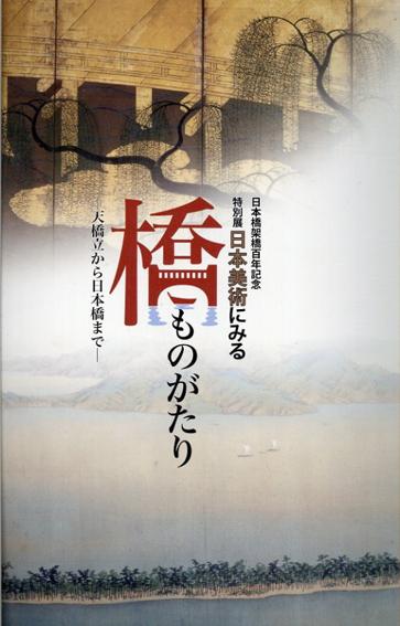 日本美術にみる 橋ものがたり 天橋立から日本橋まで/