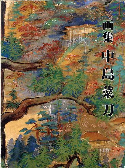 画集 中島菜刀/角秋勝治