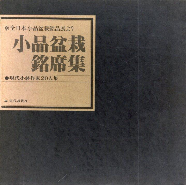 小品盆栽銘席集 現代小鉢作家20人集/