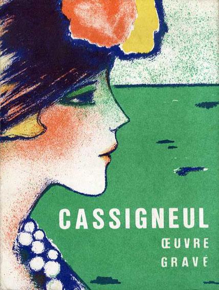 ジャン・ピエール・カシニョール Jean-Pierre Cassigneul: Oeuvre Grave 1965-1975/Jean Pierre Cassigneul