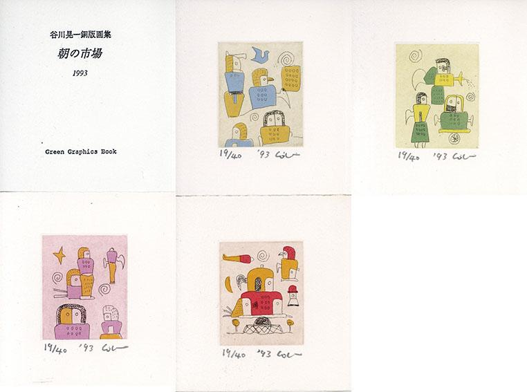 谷川晃一銅版画集 朝の市場/Koichi Tanikawa