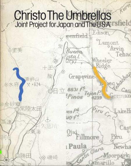 クリスト Christo ザ・アンブレラズ 日本とアメリカ合衆国のためのジョイント・プロジェクト/