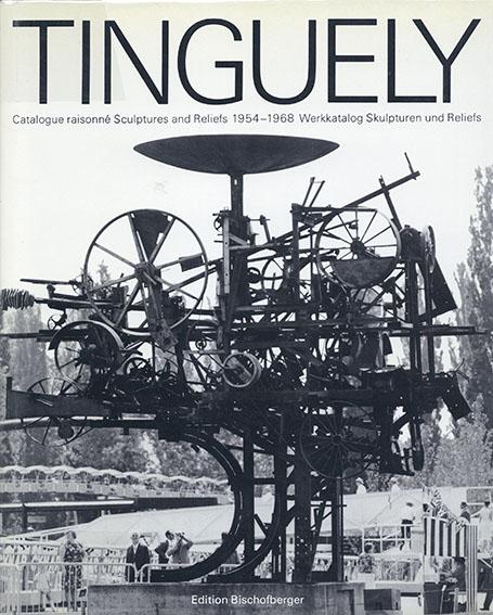ジャン·ティンゲリー カタログ・レゾネ Tinguely: Catalogue Raisonne Volume1: Sculptures and Reliefs 1954-1968   /
