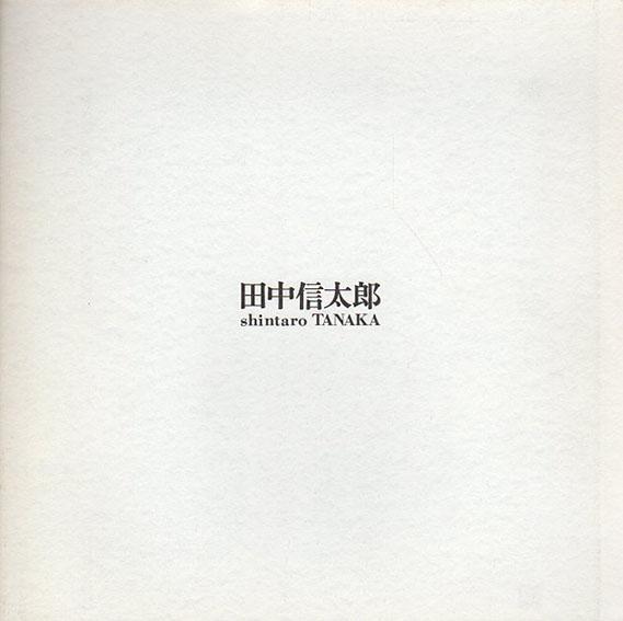田中信太郎展/Shintaro Tanaka