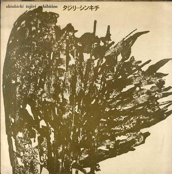 タジリ・シンキチ shinkichi tajiri exhibition/タジリ・シンキチ