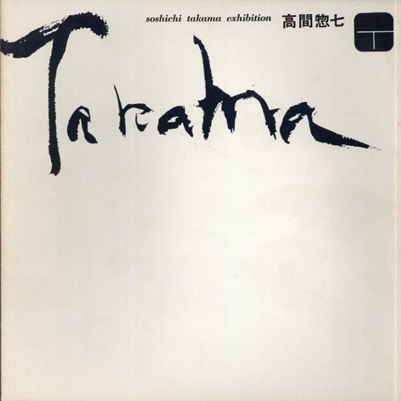 高間惣七展 soshichi takama exhibition 1962/