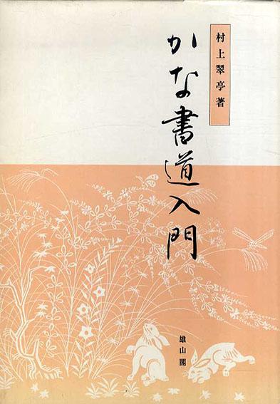 かな書道入門/村上翠亭