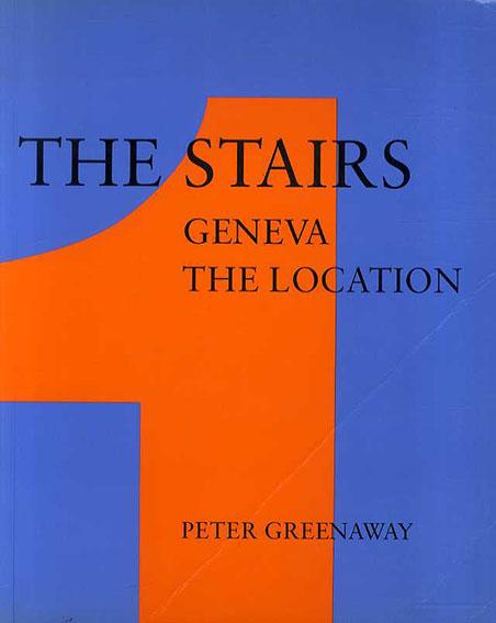 ピーター・グリーナウェイ Peter Greenaway: The Stairs: Geneva the Location/Peter Greenaway