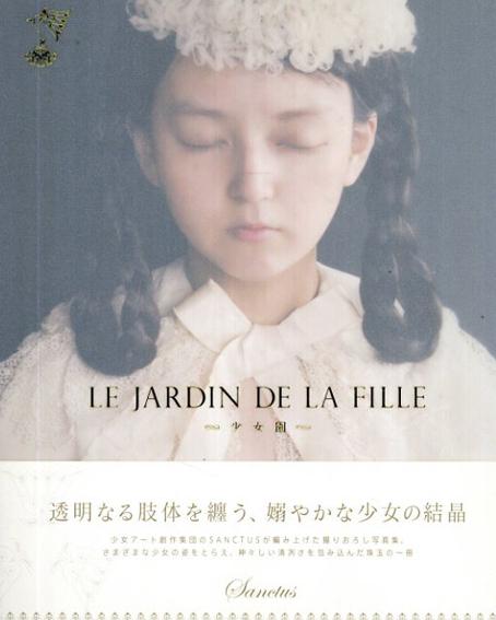 Le Jardin De La Fille 少女園/Sanctus
