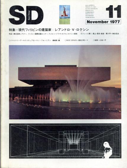 SD スペースデザイン・建築と芸術の総合誌 1977.11 特集:現代フィリピンの建築家 レアンドロ・V・ロクシン/