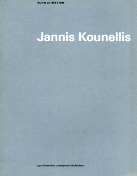 ヤニス・クネリス Jannis Kounellis/
