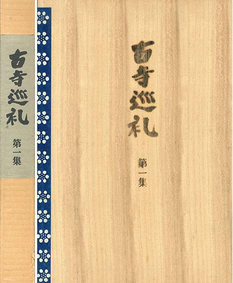 古寺巡礼 第一集/土門拳