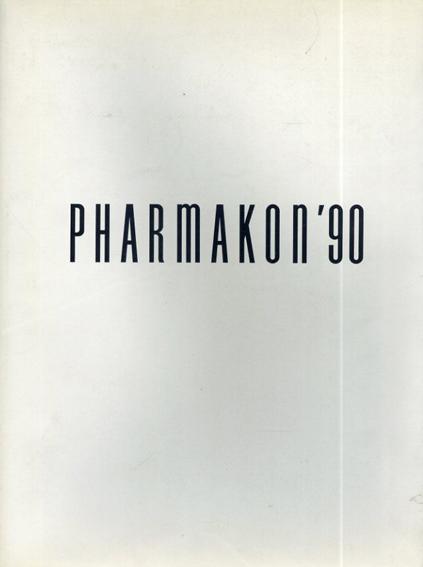 ファルマコン'90 幕張メッセ 現代の美術展/尼ヶ崎紀久子