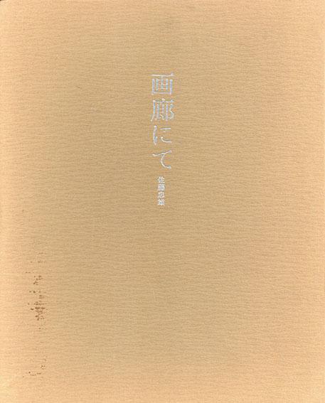 画廊にて/佐藤忠雄