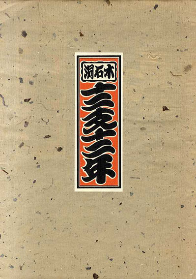 木石洞 十二支十二年/関野凖一郎