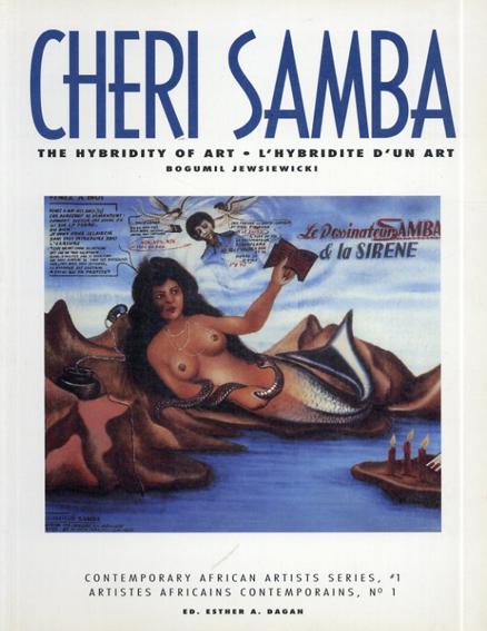 シェリ・サンバ Cheri Samba: The Hybridity of Art/