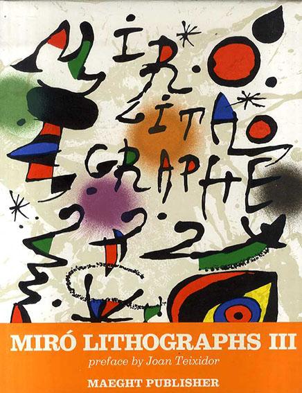 ジョアン・ミロ リトグラフ3 Joan Miro Lithographe Volume3/ミロ