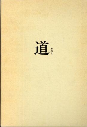 随筆 道 その2/田辺栄次郎
