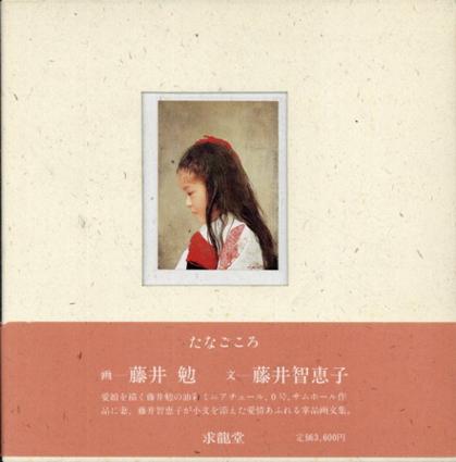 たなごころ/藤井勉/藤井智恵子