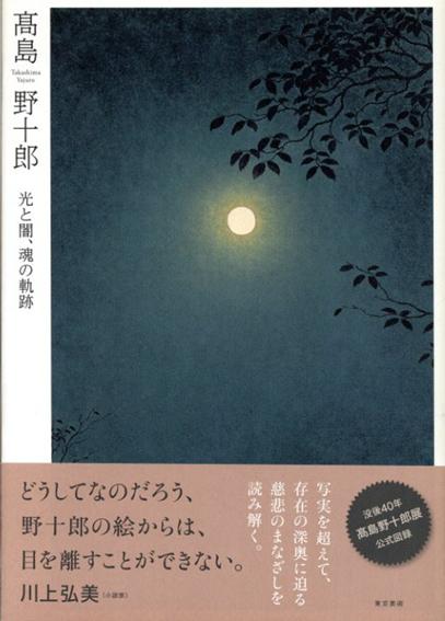髙島野十郎 光と闇、魂の軌跡/高島野十郎