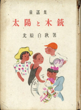 童謡集 太陽と木銃/北原白秋