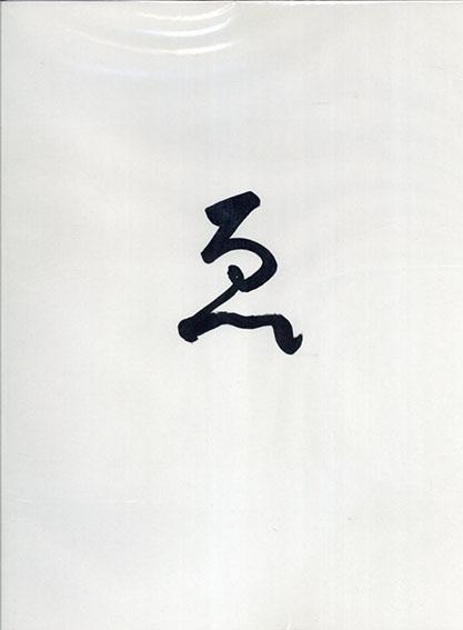 山本昌男 ゑ/Masao Yamamoto