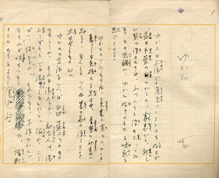 長谷川時雨草稿「ゆかた」/Shigure Hasegawa