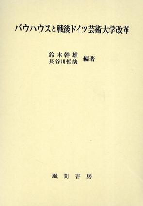 バウハウスと戦後ドイツ芸術大学改革/鈴木幹雄/長谷川哲哉編著
