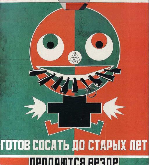 ロトチェンコ+ステパーノワ ロシア構成主義のまなざし/