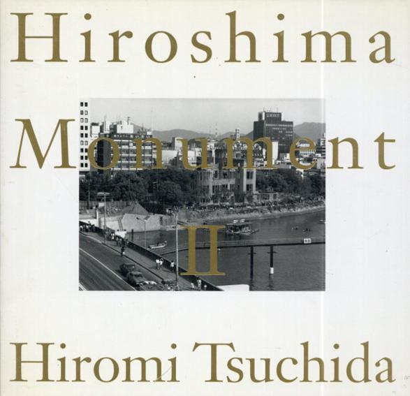 ヒロシマ・モニュメント2/土田ヒロミ