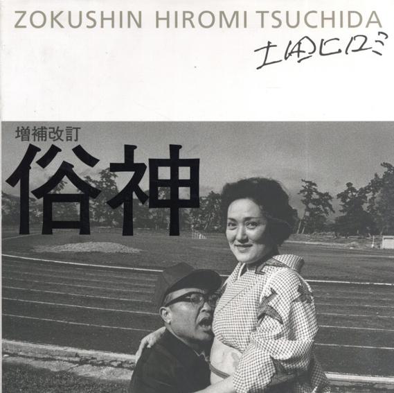 俗神 増補版/土田ヒロミ