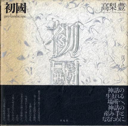 初國 Pre‐landscape/高梨豊