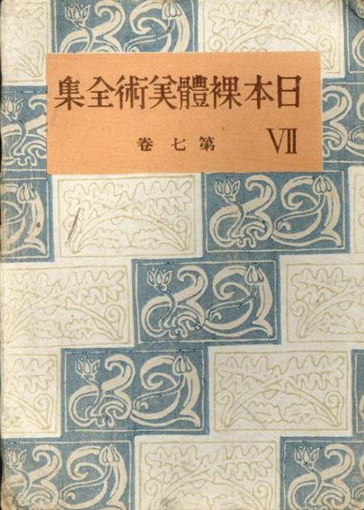 日本裸体美術全集 1・2/3/4・5/7巻 4冊セット/上村益郎編