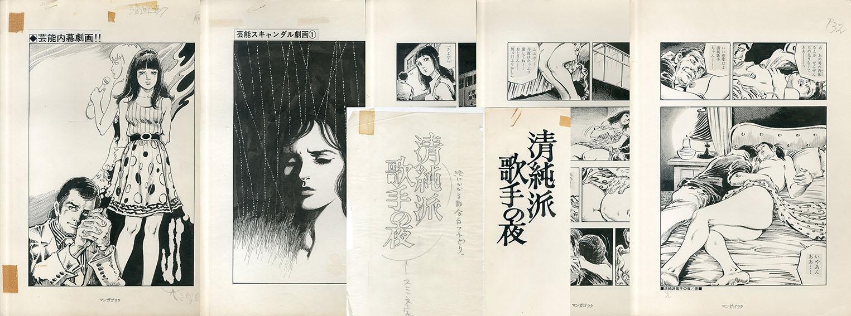 笠間しろう画稿「清純派歌手の夜」/Shiro Kasama