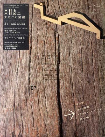 木材&木材加工 まるごと図鑑/