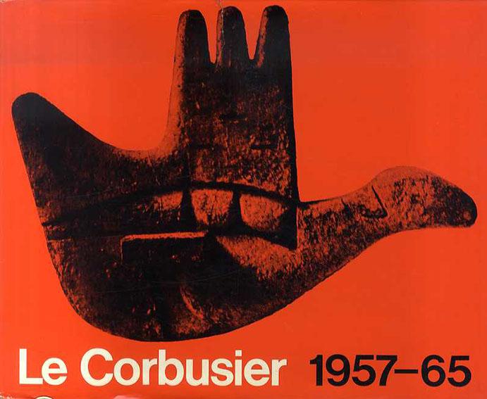 ル・コルビュジエ Le Corbusier 1957-1965/ル・コルビュジエ