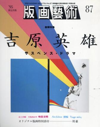 版画芸術87 特集:吉原英雄 サスペンス・ドラマ/