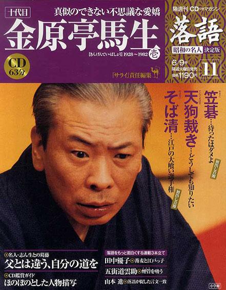 CDつきマガジン 隔週刊 落語 昭和の名人 決定版11 十代目 金原亭馬生(壱)/