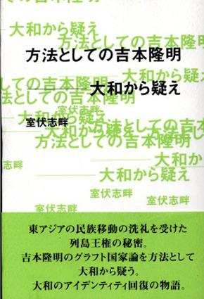 方法としての吉本隆明 大和から疑え/室伏志畔