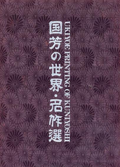 国芳の世界 名作選 Ukiyoe: Eros in Japan10/歌川国芳 福田和彦編