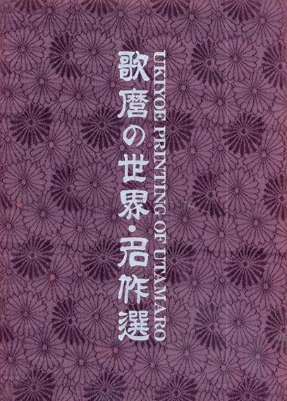 歌麿の世界 名作選 Ukiyoe: Eros in Japan5/喜多川歌麿 福田和彦編