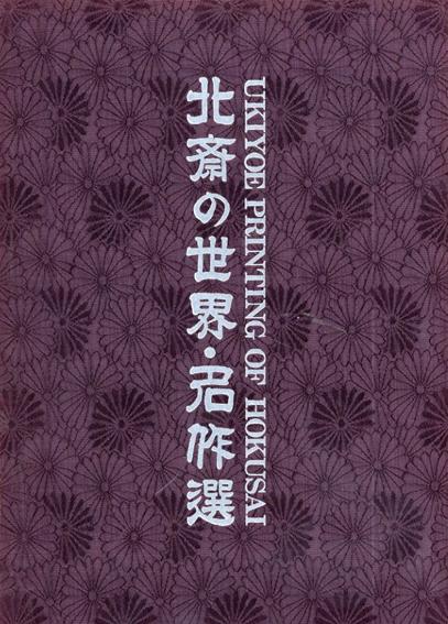 北斎の世界 名作選 Ukiyoe: Eros in Japan7/葛飾北斎 福田和彦編 カルロ・キエザ訳