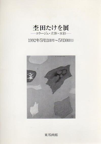 杢田たけを展 コラージュ・立体・水彩/