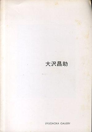 大沢昌助展 水彩・コラージュ/